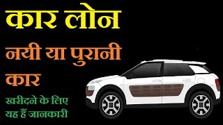 CAR Loan In Hindi | Car Loan Kaise Lete hain | Best Car Loan 2019