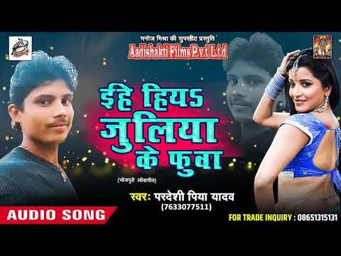 ईहे हियs जूलिया के फुवा |  Pardeshi Piya Yadav | Saiya Ji Hamaar | Latest Bhojpuri Hit SOng 2018