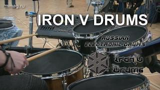 Iron V Drums - русские электронные барабаны (Арт-Аура фестиваль)