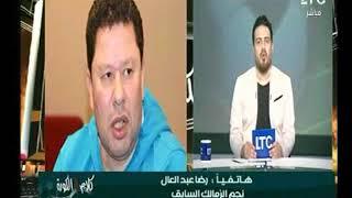 كابتن رضا عبد العال يكشف أخر صفقات نادي الزمالك وما توقعاته