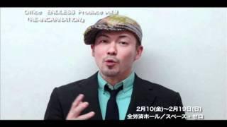 米倉利紀さんコメント Office ENDLESS produce『Reincarnation』