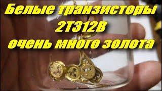 Золотые белые транзисторы 2Т312В. Очень много золота!!!