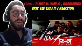 เฉียบ - P-HOT ft. WAY-G, DREAMHIGH (Reaction) I THAI MV REACTION [ERIC YEE]