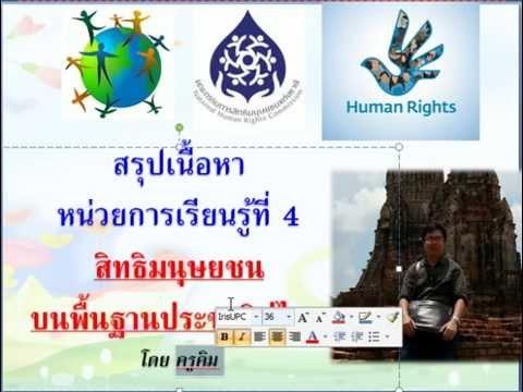 ทบทวนหน่วยที่ 4 สิทธิมนุษยชน ระดับชั้น ม.4 โดยครูคิม
