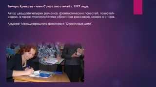 Презентация книги Хрустальный ключ, автор Тамара Крюкова