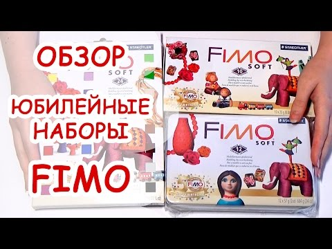 FIMO 50 лет ♥ ОБЗОР ЮБИЛЕЙНЫХ НАБОРОВ ♥ ПОЛИМЕРНАЯ ГЛИНА