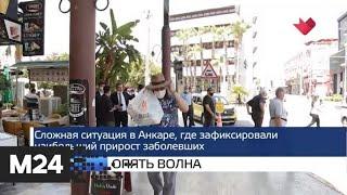 """""""Москва и мир"""": новые дороги и рекордный ураган - Москва 24"""