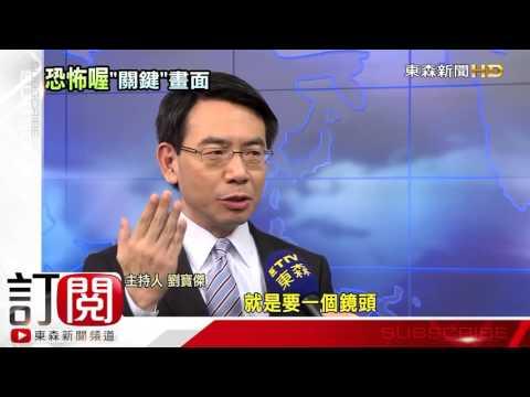 「紅衣小女孩」預告 出現劉寶傑「關鍵時刻」-東森新聞HD