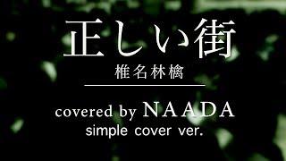 椎名林檎さんのアルバム『無罪モラトリアム』、トリビュートアルバム『...