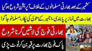 New Development Started in Subcontinent after Kashmir