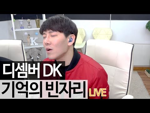 가성 실화..!? 디셈버 DK의 소름돋는 '기억의 빈자리' 라이브 / 나얼  [골방라이브] - KoonTV
