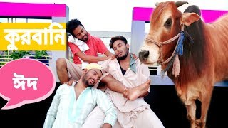 Eid Special Funny Video 2018।কুরবানি ঈদ। Tomatoboyzz show