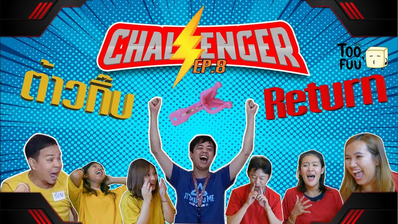 challenger EP. 8 ต้าวกิ๊บ Return