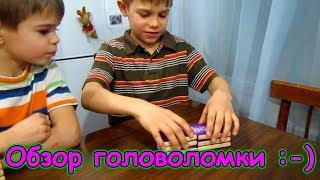 Игрушка - головоломка Click Clack. Для детей и взрослых. Обзор. (01.19г.) Семья Бровченко.