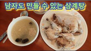 Non-spicy Korean chicken boild…