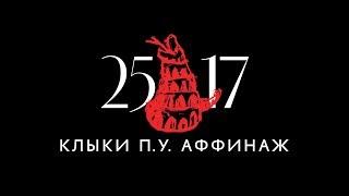 """Download 25/17 п.у. Аффинаж """"Клыки"""" (ЕЕВВ. Концерт в Stadium) 2017 Mp3 and Videos"""