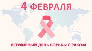 4 февраля   Всемирный день борьбы с раком!