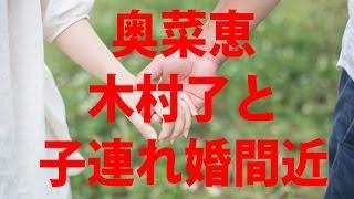 奥菜恵、木村了と子連れ婚間近 2人の子供は「パパ」と呼ぶ NEWS ポスト...