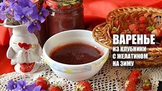 Варенье из клубники с желатином на зиму — видео рецепт