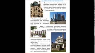 Архітектура та її види. Урок №1