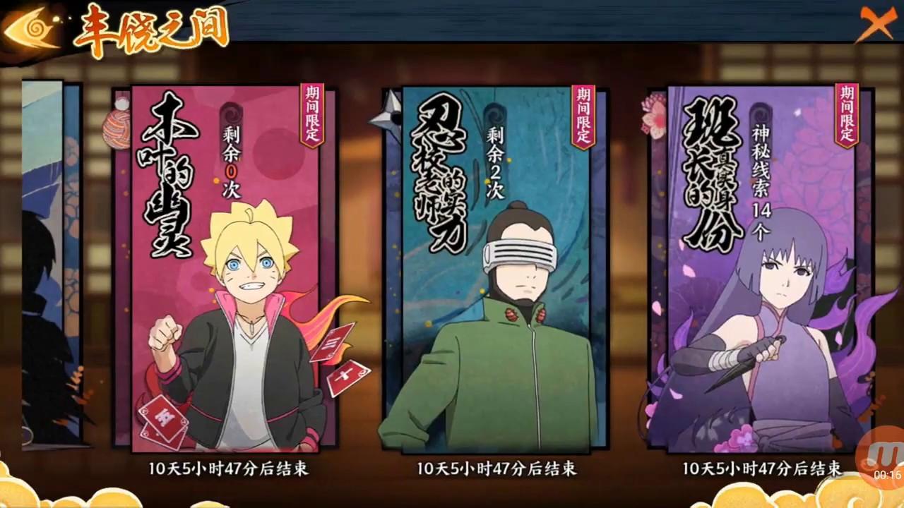 Naruto Online Mobile : Boruto Missions! (So Many Boruto Ninjas Already!)