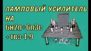 Ламповый усилитель на 6н2п+6п3с+твз-1-9