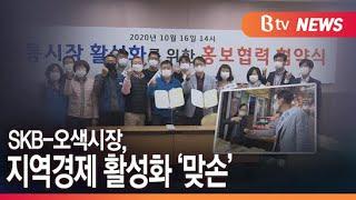 SK브로드밴드-오산 오색시장, 지역경제 활성화 '…