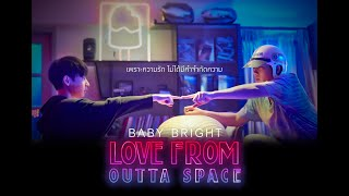 Download lagu LOVE FROM OUTTA SPACE เพราะความรัก ไม่ได้มีคำจำกัดความ [Baby Bright Happy Day With Off-Gun]