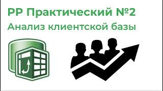 Power Pivot . Основы. Нарастающий итог, Анализ клиентской базы (CALCULATE, ALLEXCEPT, ALL, FILTER)