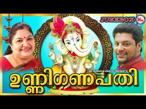 ഉണ്ണിഗണപതി | Unni Ganapathi | Sree Ganesha Devotional Songs | Ganapathi Songs Malayalam | KS Chithra