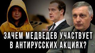 Зачем Медведев участвует в антирусских акциях? Валерий Пякин