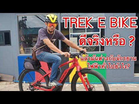 จักรยาน Trek E Bike ที่ต่างชาติกำลังเป็นที่นิยม มันดียังไงมาดูกัน