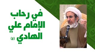 في رحاب الإمام علي الهادي (ع) - الشيخ حبيب الكاظمي