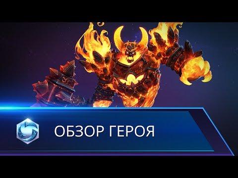 видео: Обзор героя: Рагнарос