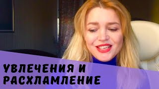 Про увлечения и расхламления || Ирина Лаванда