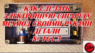Как сделать электронную сигарету. Мехмод своими руками. Детали / Mehmod hands. Details № 161.3(, 2015-12-25T14:40:28.000Z)