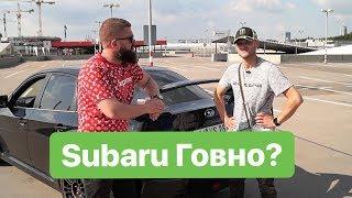 Что вы думаете о SUBARU ? Тест драйв Subaru Impreza WRX STI