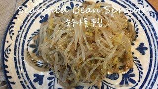 한국인의 밥상, 숙주나물 무침 _ Korean traditional side dish, Seasoned Bean Sprout