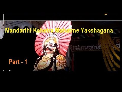 Yakshagana Mandarthi Kshetra Mahatme - 1 - ಅಜ್ರಿ ಅರುಣ್ ಕುಮಾರ್ ಶೆಟ್ಟಿ as ಶಂಖಚೂಡ ಪ್ರವೇಶ