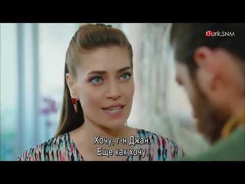 Ранняя Пташка 4 серия HD (только Джан и Санем) русские субтитры