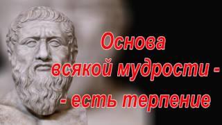 Платон: Цитаты & Афоризмы