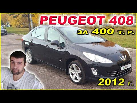 Peugeot 408 за 400 т.р. Красивый, большой, но...
