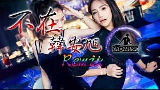 DJ ✘ 慢摇 ✘ 韓安旭 - 不在 ✘ EDM ✘ Remix