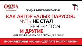 Александр Грин: как советский писатель искал Бога