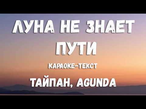 Тайпан & Agunda - Луна не знает пути (Минус,Бит,Текст,Караоке)