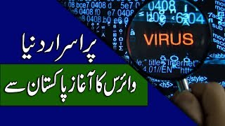 Computer Virus History In Urdu - Mysteries Of Internet - Documentaries In Urdu - Purisrar Dunya