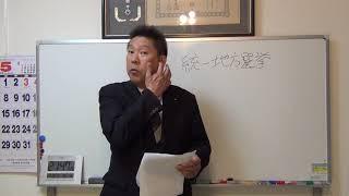 統一地方選挙最後のお願い NHKから国民を守る党