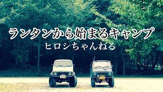 ヒロシキャンプ【ランタンから始まるキャンプ】 thumbnail