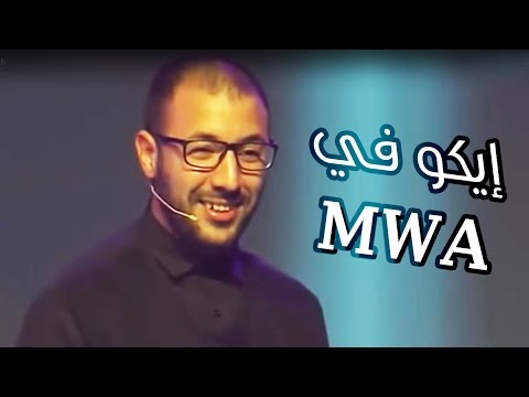 Eko Maroc Web Awards |  MWA إيكو في