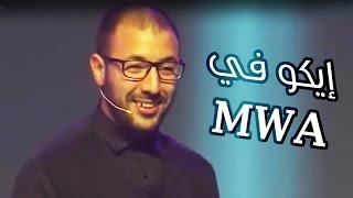 Eko Maroc Web Awards    MWA إيكو في